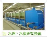 水理・水産実験設備