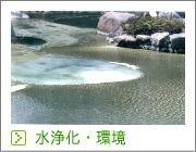 水浄化・汚水処理