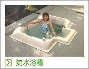 流水浴槽・流水バス・FRP浴槽