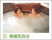 微細気泡浴