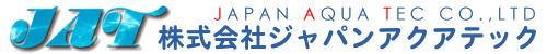 (株)ジャパンアクアテック|JAPAN AQUA TEC CO., LTD